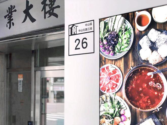 餐饮项目   TOPOT汆食餐厅_1