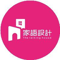 廣州家語設計