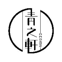 青之軒空間設計