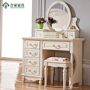 合家家具  田园梳妆台 实木梳妆桌  白色 韩式化妆台 梳妆镜 特价