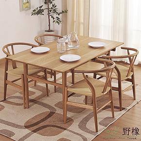 野橡DT327白橡木/黑胡桃欧式实木餐桌北欧客厅桌 设计师作品 包邮