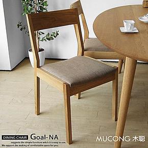 木聪家具日式实木北欧现代风格白橡木木质特价餐椅简约适用DC-335