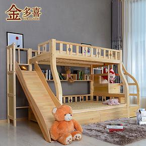 金多喜 实木双层床儿童床上下床高低床子母床上下铺母子床滑梯床
