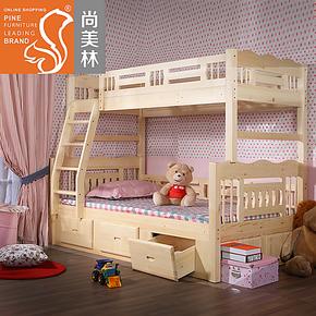 尚美林正品实木双层儿童床上下床高低床松木子母床母子床特价包邮