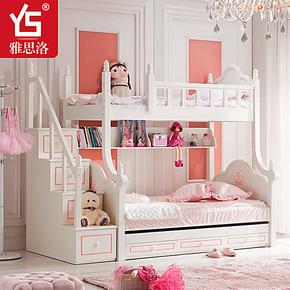 雅思洛儿童床 公主女孩双层床 高低子母床 1.2米上下组合床母子床