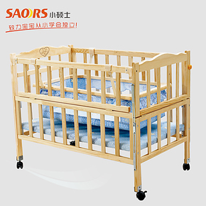 小硕士 婴儿床 宝宝床 儿童床 BB床 实木清漆床 送摇篮蚊帐 包邮
