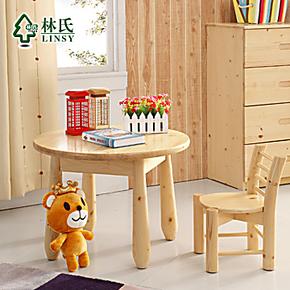林氏家具儿童学习桌 实木写字桌 健康环保松木儿童桌 书桌H-XYZ