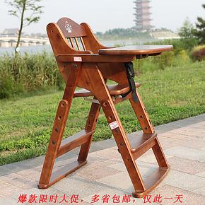 嘻嘻酷实木儿童餐椅宝宝吃饭椅多功能婴儿餐桌椅BB凳特价多省包邮