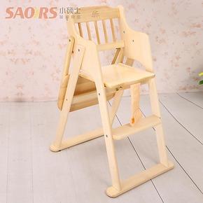 小硕士婴儿餐椅儿童餐椅宝宝吃饭餐椅实木可折叠餐桌椅子BB凳座椅