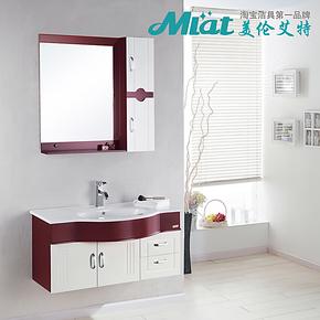 美伦艾特正品卫浴柜洗脸盆柜组合卫生间洗手盆柜PVC浴室柜516B