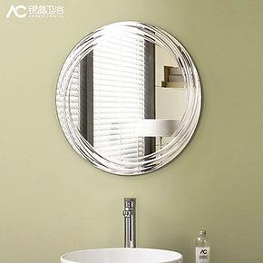 AC银晶 涟漪唯美磨边浴室镜 无框圆形波浪纹卫生间卫浴镜特价