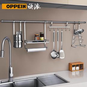 欧派厨房挂件 挂杆 挂架 不锈钢置物架 挂钩 锅盖架 筷子架 I