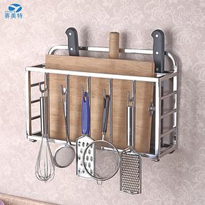 【赛美特】带勾砧板架刀架厨房置物架挂架多功能五金厨房挂件332