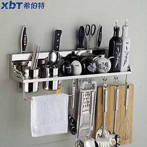 希伯特 304不锈钢厨房挂件 厨房置物架 收纳 刀架 调料品用具