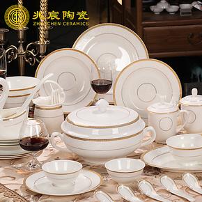 兆宸 景德镇陶瓷器 56头高档骨瓷餐具套装 碗盘碟勺 结婚送礼包邮