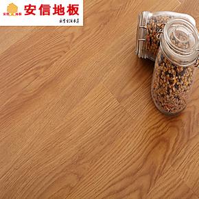 【装修节】安信地板 原橡强化地板 可适用于地热 网购专享