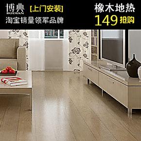 博典橡木多层地热地板 实木复合木地板15mm厂家直销送防潮膜G8612