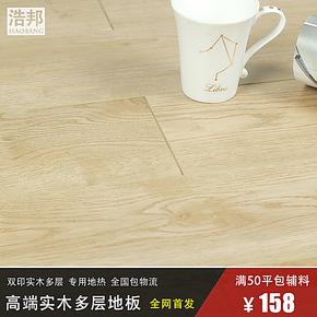 浩邦实木多层地板 地热地暖家用实木复合地板 厂家直销 全网首发