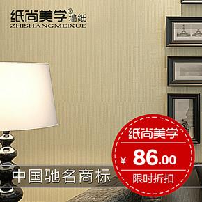 C纸尚美学无纺布纯色墙纸 现代简约客厅卧室 素色温馨背景墙壁纸