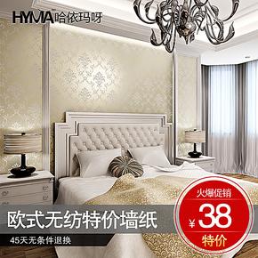 哈依玛呀壁纸 大马士革欧式墙纸 无纺布壁纸 客厅卧室背景墙纸