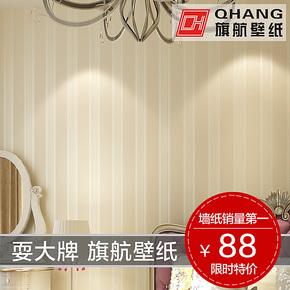 【装修节】旗航壁纸 现代简约条纹无纺布墙纸qhj-v客厅壁纸