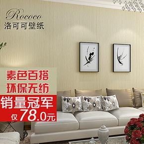 洛可可壁纸 高档无纺布 纯色素色线条壁纸 客厅卧室背景墙纸PLA