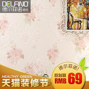 【装修节】德尔菲诺墙纸 田园壁纸 客厅无纺布壁纸 卧室墙纸