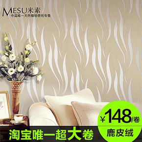 米素 无纺布墙纸 卧室电视背景墙纸壁纸 现代简约客厅壁纸 梵伊