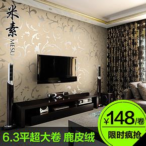 米素电视墙壁纸 温馨浪漫卧室客厅壁纸 电视背景墙纸壁纸 欧若依