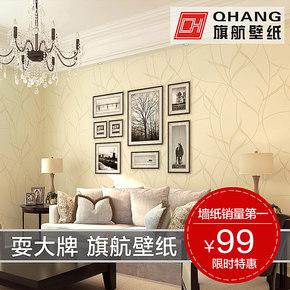 T旗航壁纸 素色无纺布墙纸 卧室背景墙qhj-p客厅壁纸简约纯色墙纸