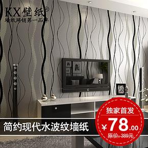 K-x壁纸  长纤无纺布 现代简约客厅卧室电视背景曲线条纹墙纸包邮