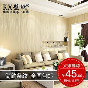 TK-x壁纸 现代简约条纹墙纸 环保无纺布 电视沙发背景墙壁纸 包邮