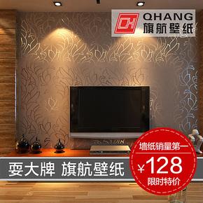 旗航壁纸 客厅卧室墙纸mrt-b电视背景床头墙纸 现代都市植绒壁纸