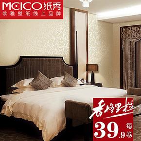 T纸秀壁纸 简约现代pvc墙纸 卧室书房满铺 客厅电视 墙 背景 特价