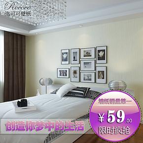【装修节】洛可可壁纸 简约纯色素色环保无纺布 客厅卧室满铺墙纸
