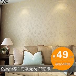 米冠墙纸简欧式无纺布壁纸田园 卧室满铺 客厅电视背景墙壁纸特价