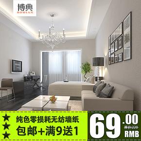 博典无纺布现代纯色满铺客厅电视背景墙纸素色卧室背景墙壁纸特价