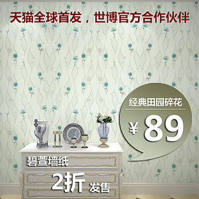 欧式田园清新压花撒金明花隐花墙纸 婚房卧室客厅通用壁纸 正品