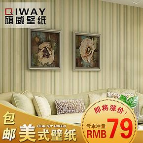 T美式简约竖条纹绿色环保纯纸墙纸 卧室客厅电视背景墙壁纸 包邮