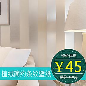 新款无纺布植绒简约条纹壁纸 卧室客厅书房满铺壁纸F83009
