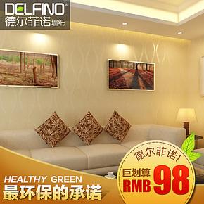 德尔菲诺8507 现代简约 动感曲线竖条 耐擦洗壁纸 客厅满铺荐