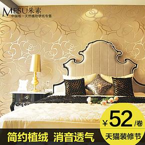 【装修节】T米素墙纸 温馨卧室植绒壁纸 电视背景墙纸壁纸