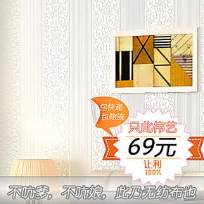 伟艺壁纸 无纺布 简约竖条纹立体珠光 卧室客厅背景墙纸 Y588801