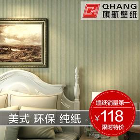 旗航壁纸 美式简约条纹 客厅卧室满铺壁纸qhm-g绿色环保纯纸墙纸