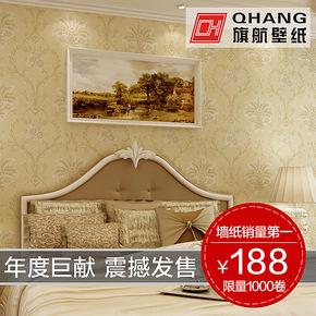 【装修节】旗航壁纸 欧式无纺布墙纸卧室客厅背景墙壁纸qhp-y