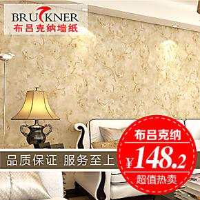 【装修节】T布吕克纳长纤无纺布壁纸 欧式客厅卧室无纺布墙纸