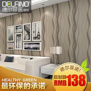 现代简约环保无纺布壁纸卧室客厅电视背景墙满铺墙纸