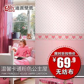 T迪派壁纸环保无纺布公主女孩儿童房卧室 AB版腰线 粉色心墙纸S01