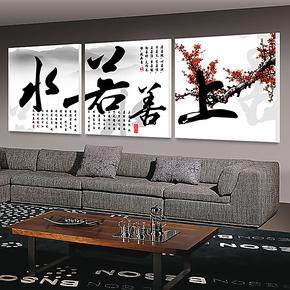 雅意 装饰画 客厅无框画 中国风字画 上善若水三联拼套挂画 壁画