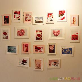 心形卡纸照片墙相框墙 最温馨心形组合创意 照片墙20框相片墙